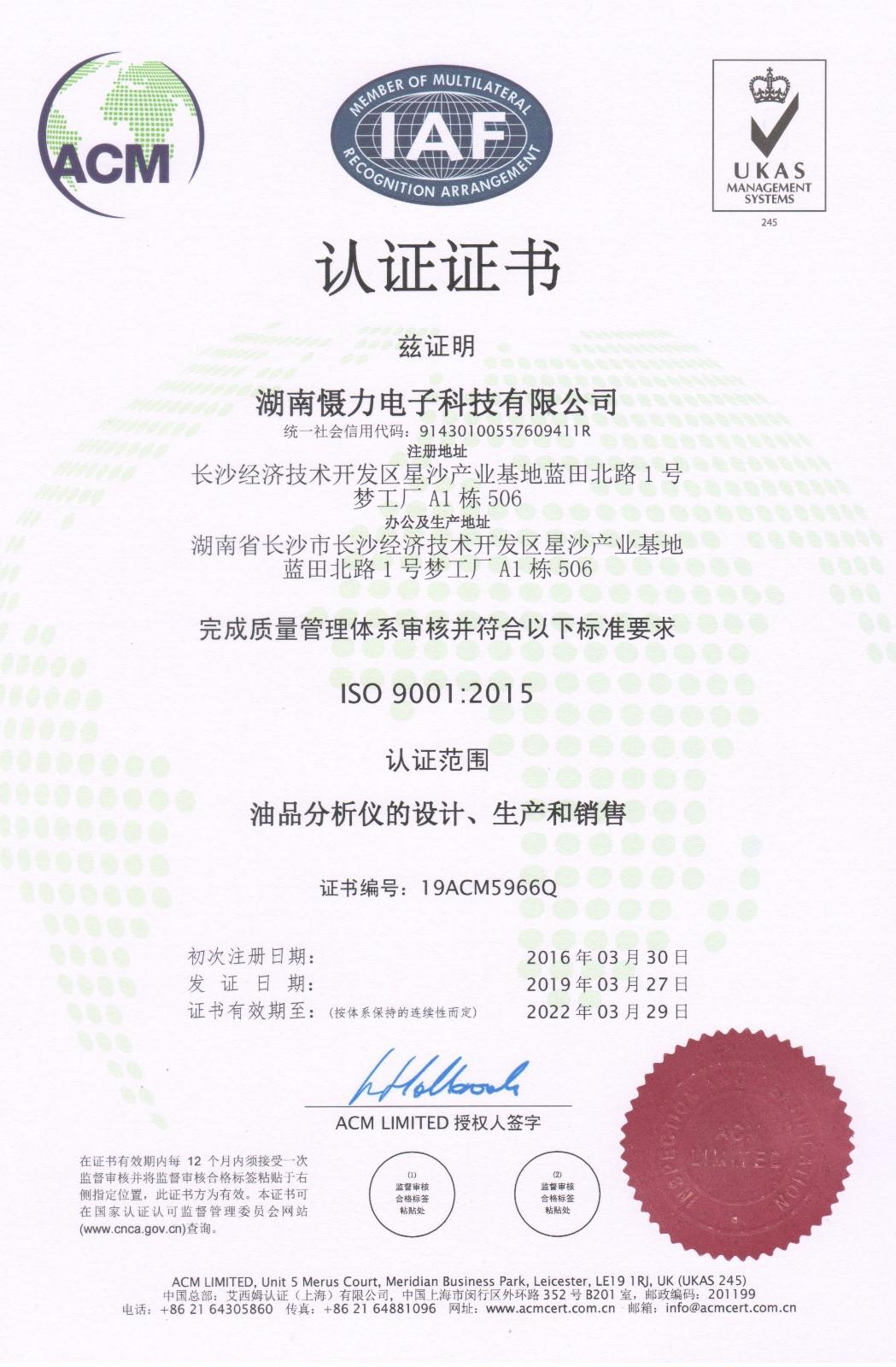 ISO9001-2018中文.jpg